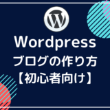 wordpress作り方