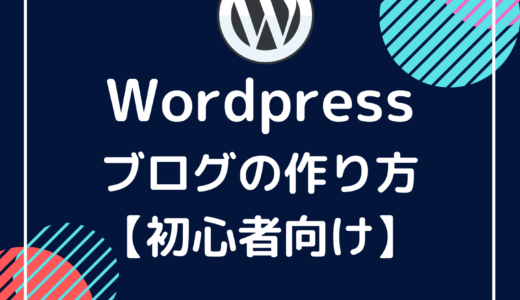 wordpress作り方