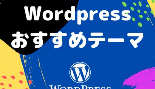 Wordpressのテーマのおすすめ10選!無料 有料のテーマと変更のやり方