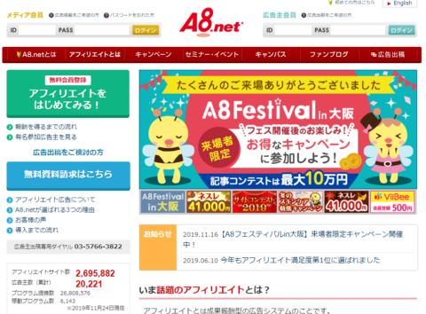 A8.net(ファンコミュニケーションズ)