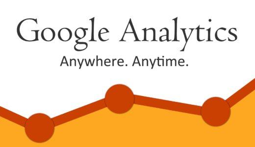Googleアナリティクスの設定と使い方【図解付WordPressの設置方法】