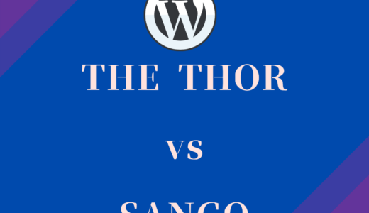 THE THORとSANGOを比較レビュー!初心者ブログにおすすめはどっち?