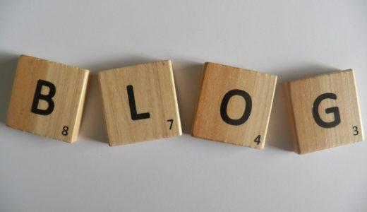 ブログはメリットしかない7つの理由!ブログ歴5年が始める良さを解説