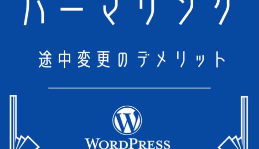 wordpressパーマリンクのおすすめと変更方法【途中のデメリット3選】