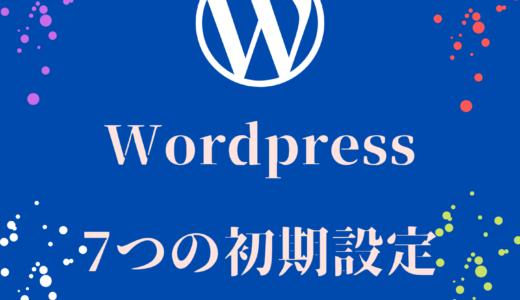 【初心者向け】Wordpressの初期設定で絶対にやるべき7つのポイント