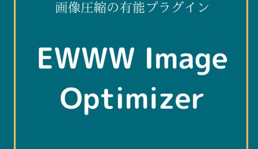 EWWW Image Optimizerの設定と使い方【WordPressの画像圧縮に最適】