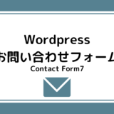 wordpressお問い合わせフォーム