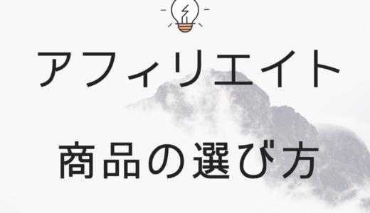 アフィリエイト商品の選び方7選【初心者が稼ぐおすすめジャンル】