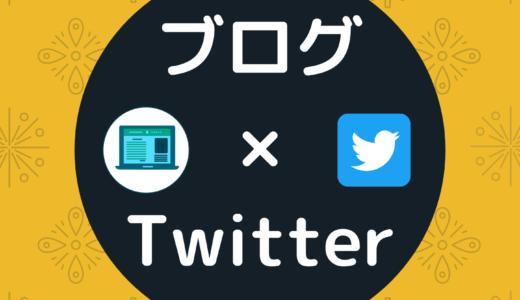 ブログ初心者はTwitterもすべき5つの理由【アクセスと情報をゲット】