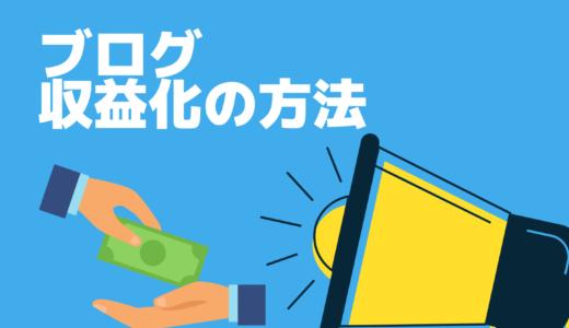 ブログ収益化の方法5選!おすすめのやり方【1つに依存しないこと】