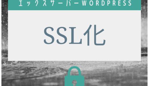 エックスサーバーでWordpressをSSL化する方法【簡単に初心者も可能】