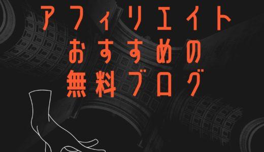 アフィリエイトのおすすめ無料ブログ3選【月3万円稼いだ方法とは?】