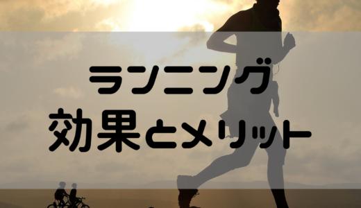 ランニングの効果とメリット10選【時間を作って健康になる方法】