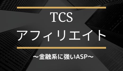 tcsアフィリエイトの評判とメリットデメリット【金融系に強いASP】
