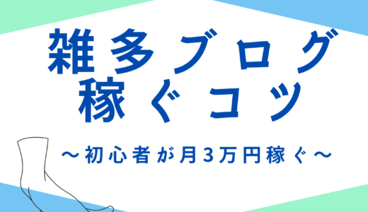 雑多ブログで稼ぐコツ5選【初心者が月3万円稼ぐおすすめの方法】