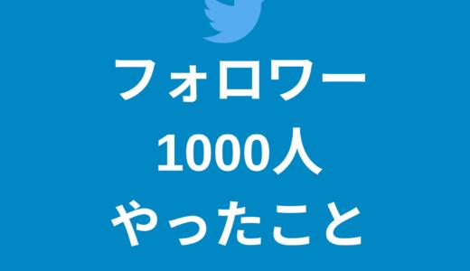 Twitterフォロワー1000人を達成するためにやったこと7選【効果は?】
