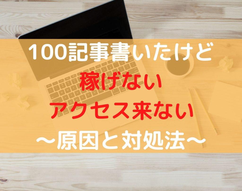 ブログ100記事書いたけど稼げないアクセス来ない原因11選と対処法