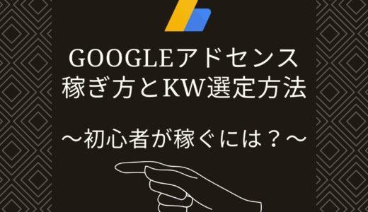 Googleアドセンスの稼ぎ方とKW選定の方法【初心者向けに完全解説】