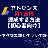 【初心者向け】アドセンスで1万円の収益をブログで達成するコツ5選