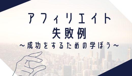 アフィリエイトの失敗例13選を解説【収益がない初心者は必読の原因】