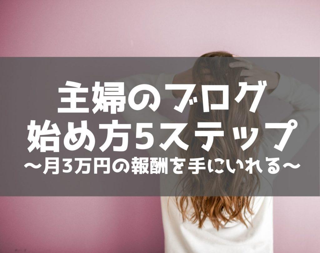 主婦のブログの始め方5ステップ【月3万円の収入を初心者が得る方法】