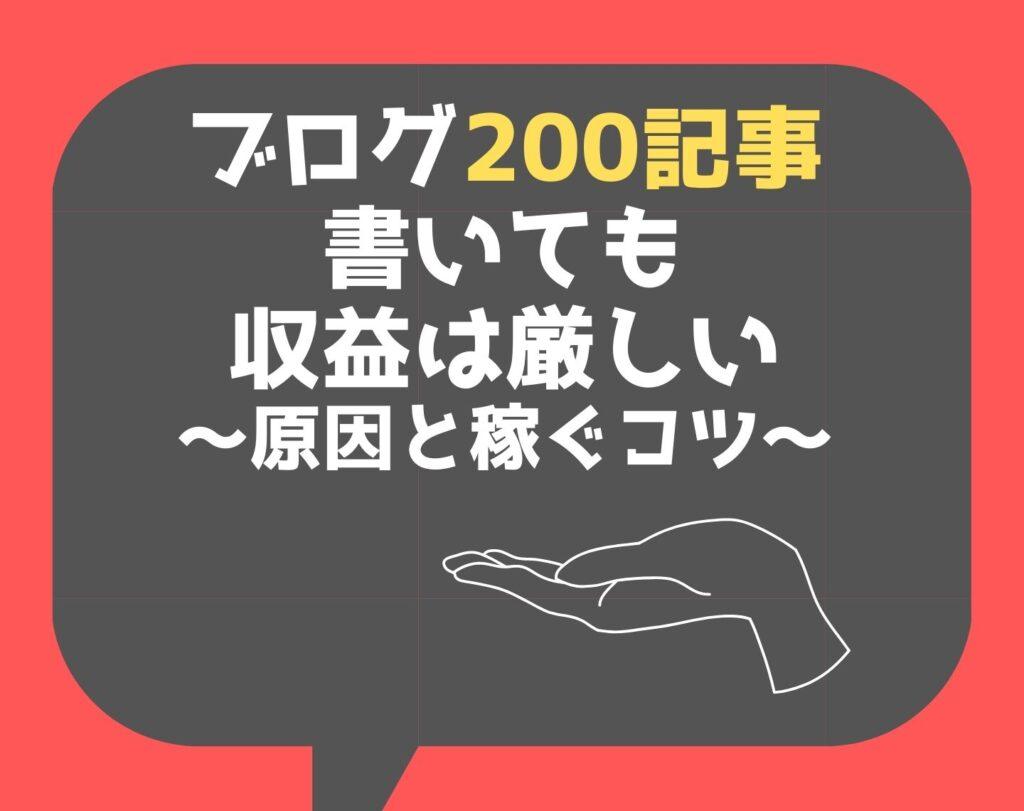 ブログ200記事かいても収益1万円の現実【ブロガーがすべき作業5選】