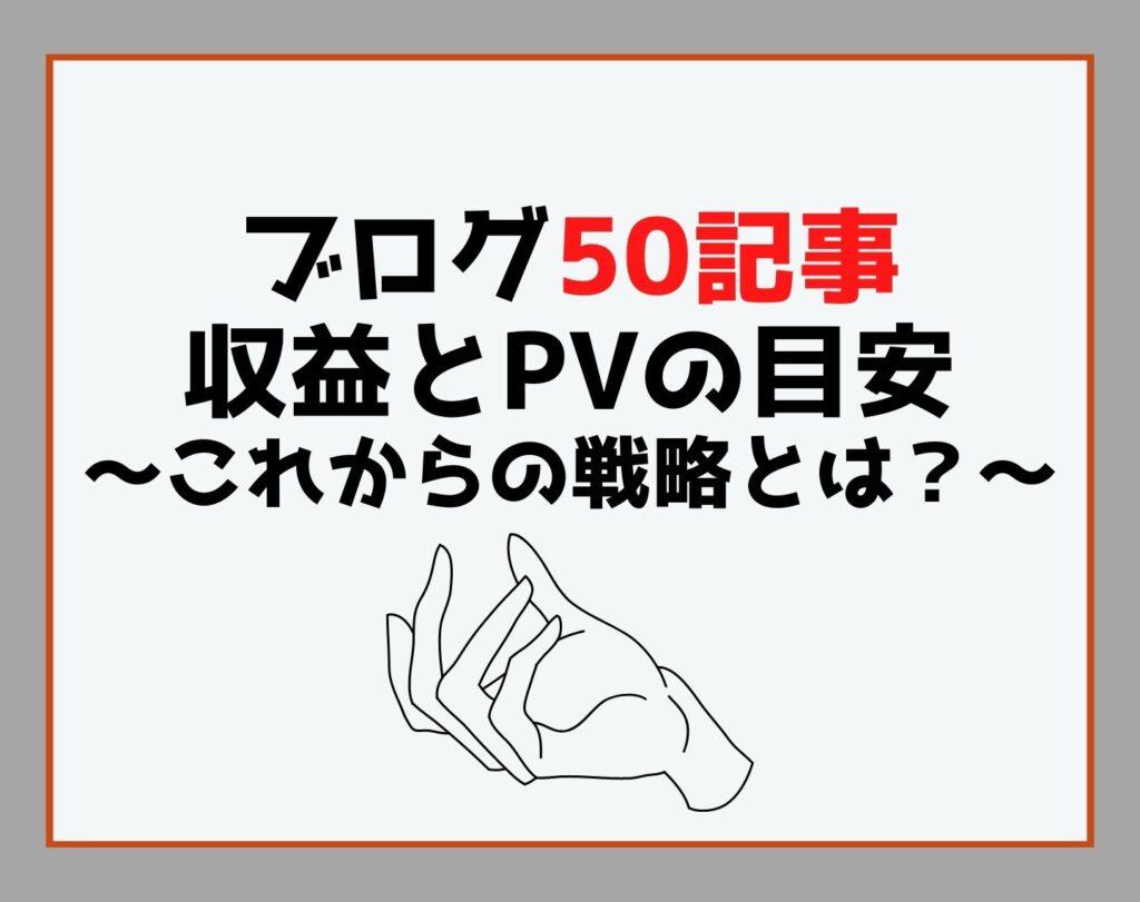 ブログ50記事の収益とPVの目安【いくら稼げる?達成をするコツとは】