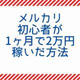 メルカリ初心者が出品をして1週間で2万円売り上げたコツ10選